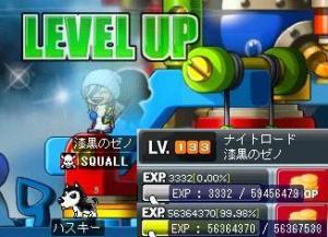133LVあっぷ