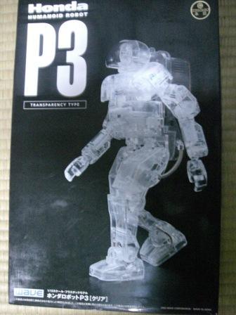 ホンダロボットP3「クリア」