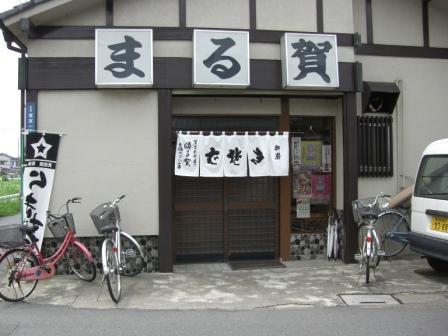 鷲宮神社まる賀