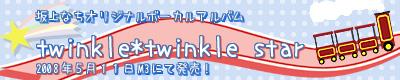 tts_banner