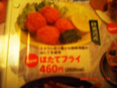 CIMG1133_20080725122031.jpg