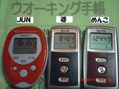 CIMG1564_20080730211108.jpg