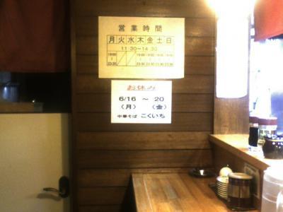 kokuichi1.jpg