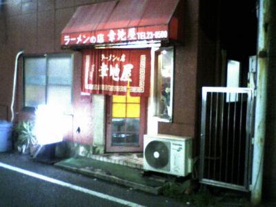 koujiya2.jpg