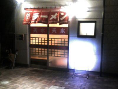tensui1.jpg