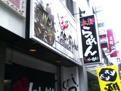 torinosuke1.jpg