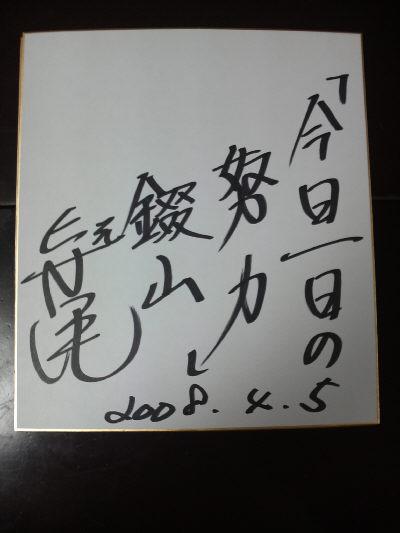 元・寺尾 錣山親方のサイン