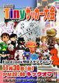 Higashiosaka_Tiny_Soccer-02.jpg