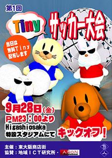 Higashiosaka_Tiny_Soccer-03.jpg