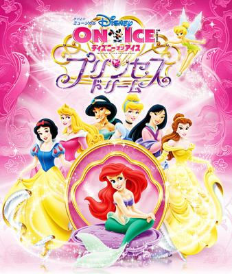 disney on ice princess dream