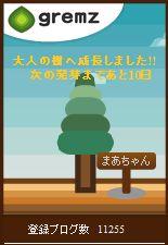 2本目の樹
