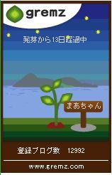 snipping_gremzamanogawa.jpg