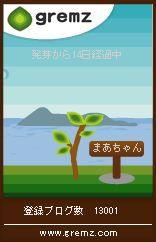 snipping_gremzamanogawa3.jpg