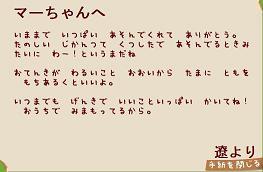遼からの手紙