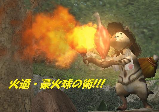 火遁・豪火球の術