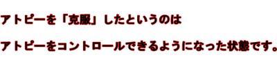 kokufuku2.jpg