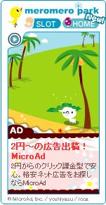 海【ババジャッキ】