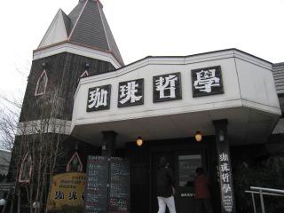 お墓参り2008.3.21 002