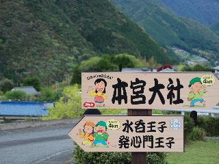 熊野古道 031
