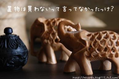 インド土産の象