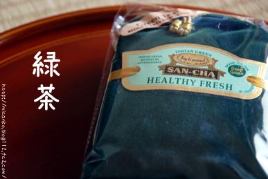 インド土産の緑茶