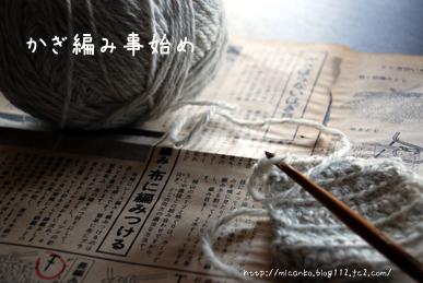 かぎ編み事始め