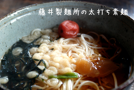 藤井製麺所の太打ち素麺