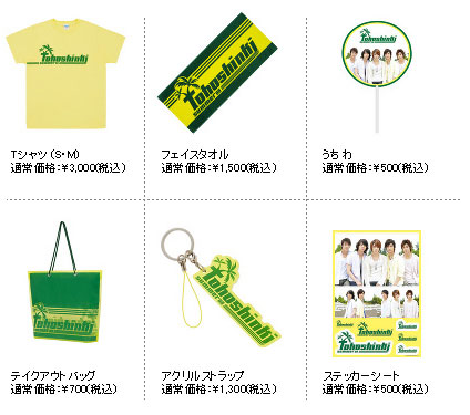a-nation08goods.jpg