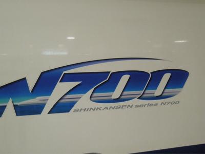 N700ロゴ