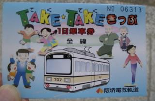 TakeTakeきっぷ