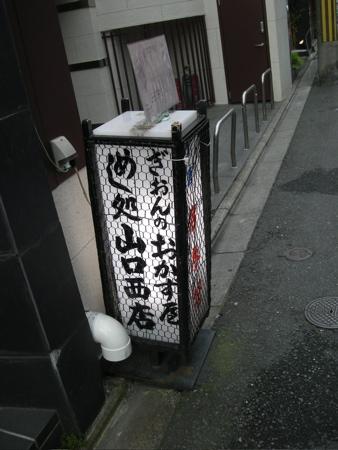 通りの看板