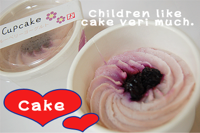 Cake_20080619.jpg