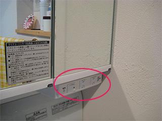0613洗面台コンセント