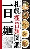 0322一日一麺