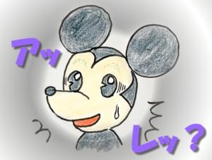 ミッキー2