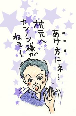 観音様?5