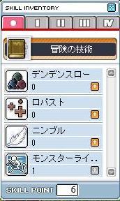 初心者スキル01