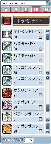 ドラゴンナイトスキル01