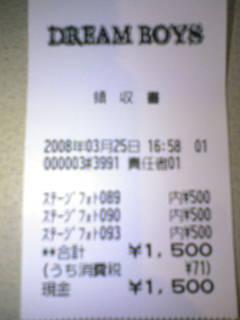 20080325171250.jpg