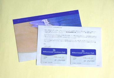 HGVCカード