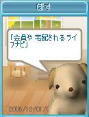 ぼす(061201)