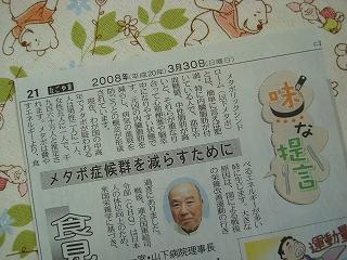 3月30日発行の 「 中日新聞なごや東版 」 の記事です。