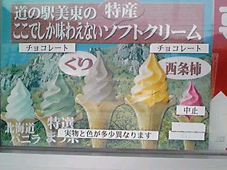 ソフトクリーム1