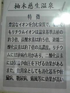 柚木温泉3