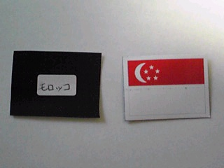 国旗遊び2