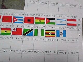 国旗遊び3