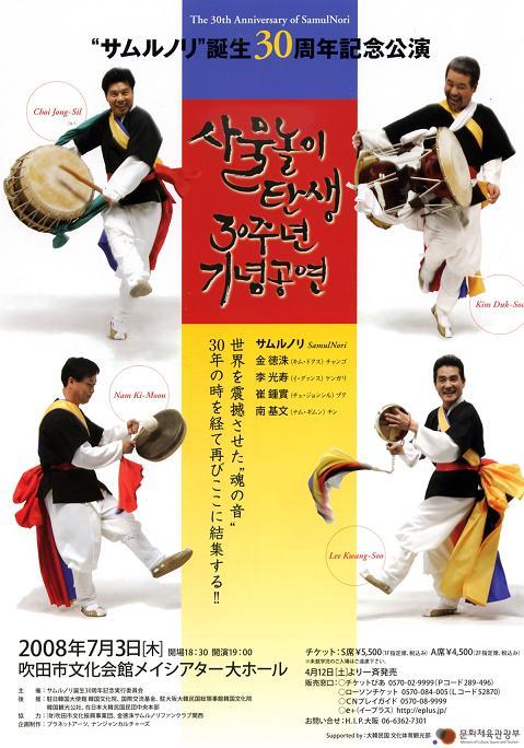 2008.4.14ポスター