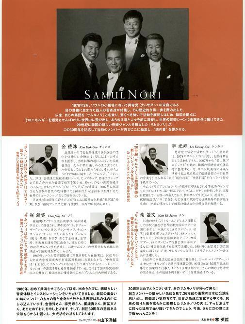 2008.4.14ポスターウラ