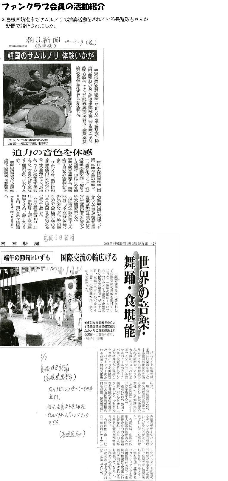 20086.2長廻新聞切り抜き2