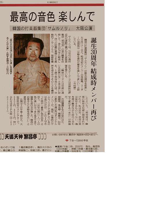 asahi 2008.7.3
